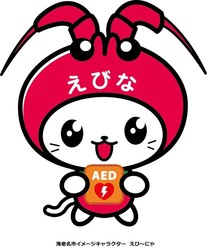 AEDえび~にゃ